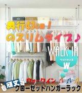 【送料無料♪】ウォークインクローゼットハンガーラック棚1段【ワイド】