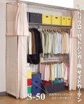 【送料無料】ツッパリクローゼットラック専用サイドカーテンS-50